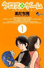 クロスゲーム 1〜17巻<全巻>