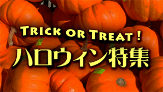TRICK OR TREAT! �ϥ?�����ý�